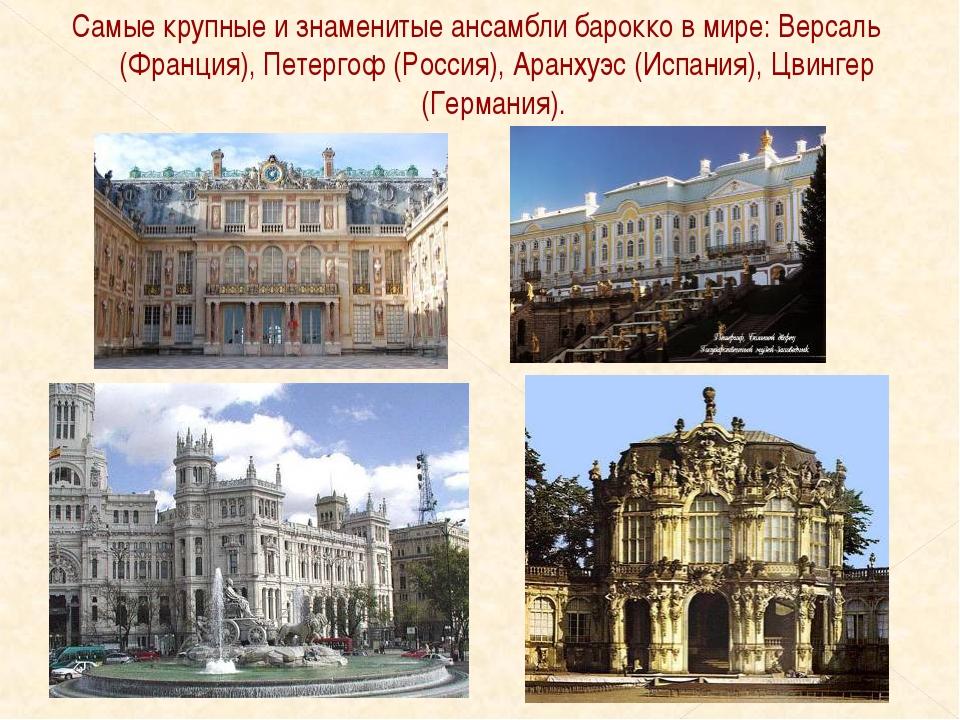 Самые крупные и знаменитые ансамбли барокко в мире: Версаль (Франция), Петерг...