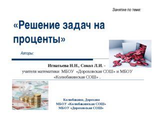 Колюбакино, Дорохово МБОУ «Колюбакинская СОШ» МБОУ «Дороховская СОШ» «Решени