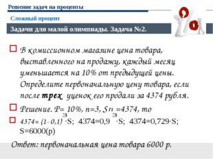 Решение задач на проценты В комиссионном магазине цена товара, выставленного