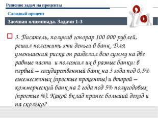 Решение задач на проценты 3. Писатель, получив гонорар 100 000 рублей, решил