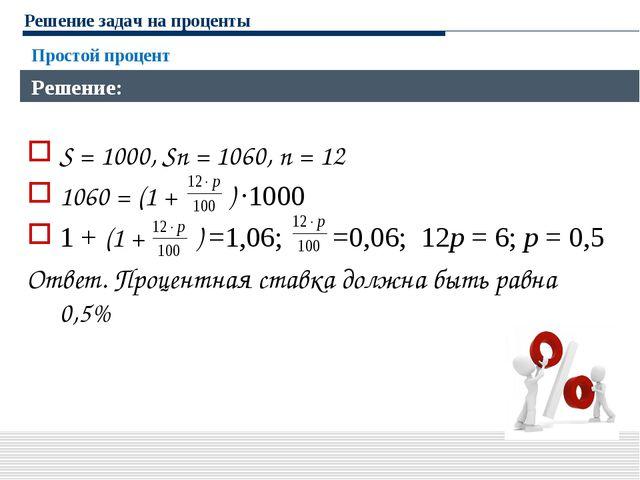 Решение задач на проценты S = 1000, Sn = 1060, n = 12 1060 = (1 + ) ∙1000 1 +...