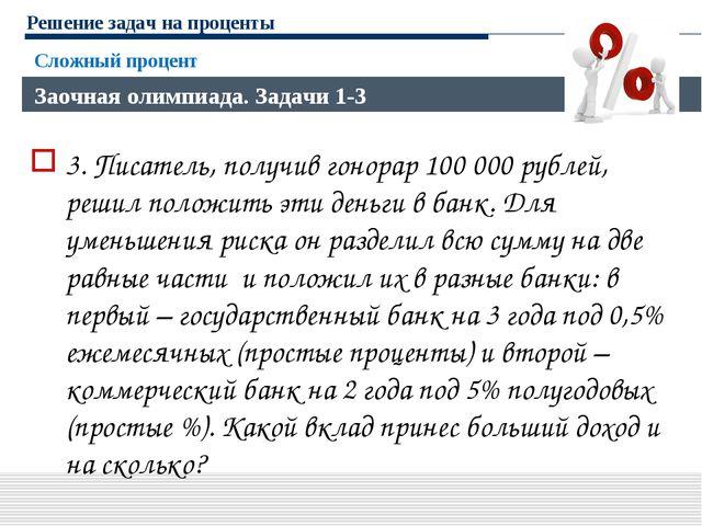 Решение задач на проценты 3. Писатель, получив гонорар 100 000 рублей, решил...