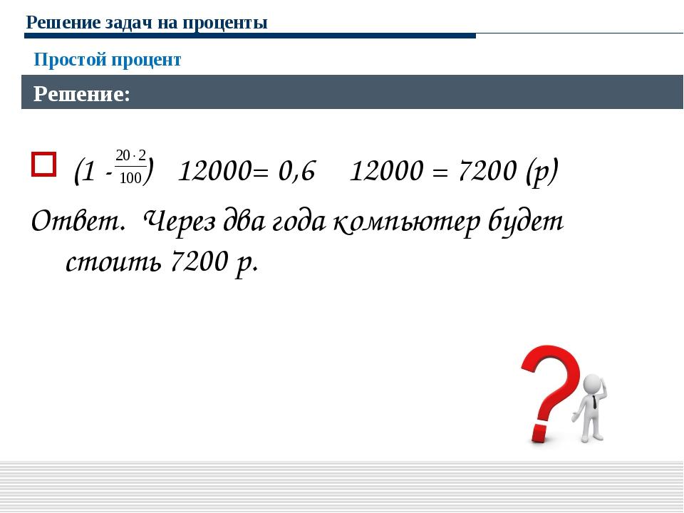 Решение задач на проценты (1 - ) · 12000= 0,6 · 12000 = 7200 (р) Ответ. Через...