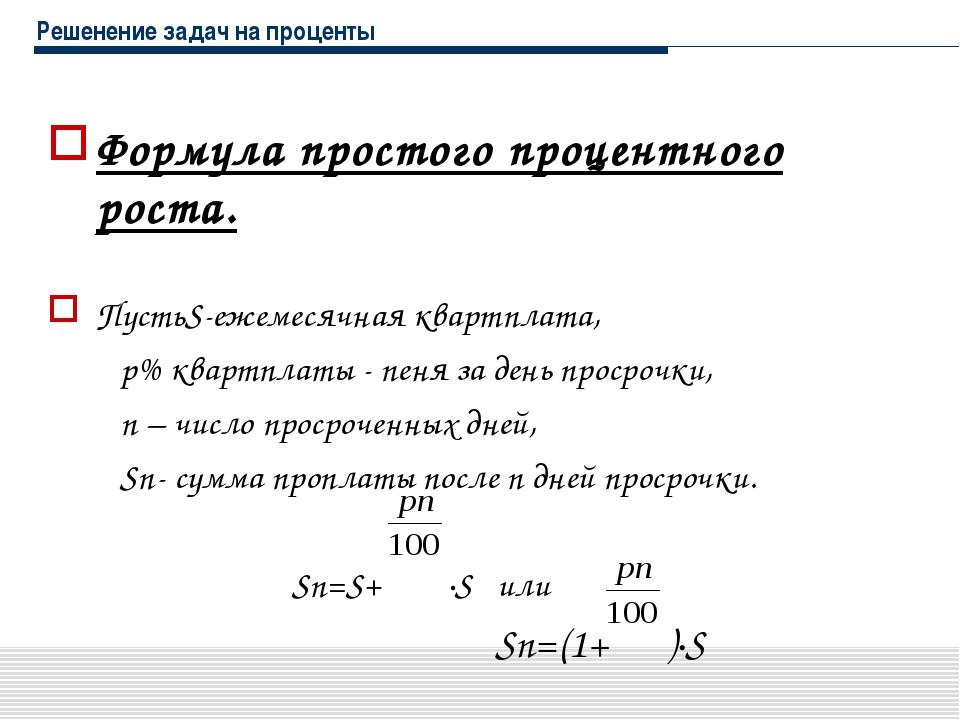 Решенение задач на проценты Формула простого процентного роста. ПустьS-ежемес...