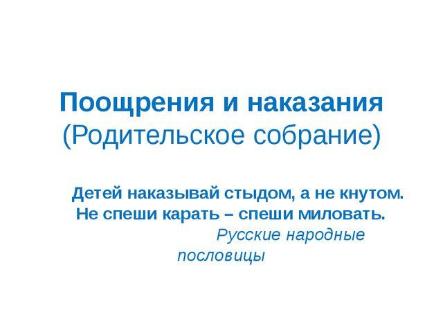 Поощрения и наказания (Родительское собрание)  Детей наказывай стыдом, а не...