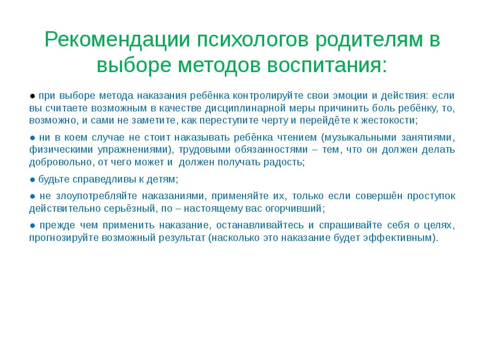 Рекомендации психологов родителям в выборе методов воспитания: ● при выборе м...