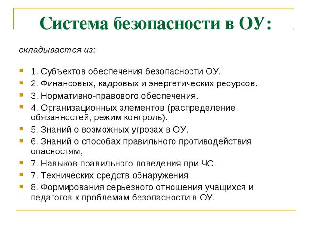 Система безопасности в ОУ: складывается из: 1. Субъектов обеспечения безопасн...