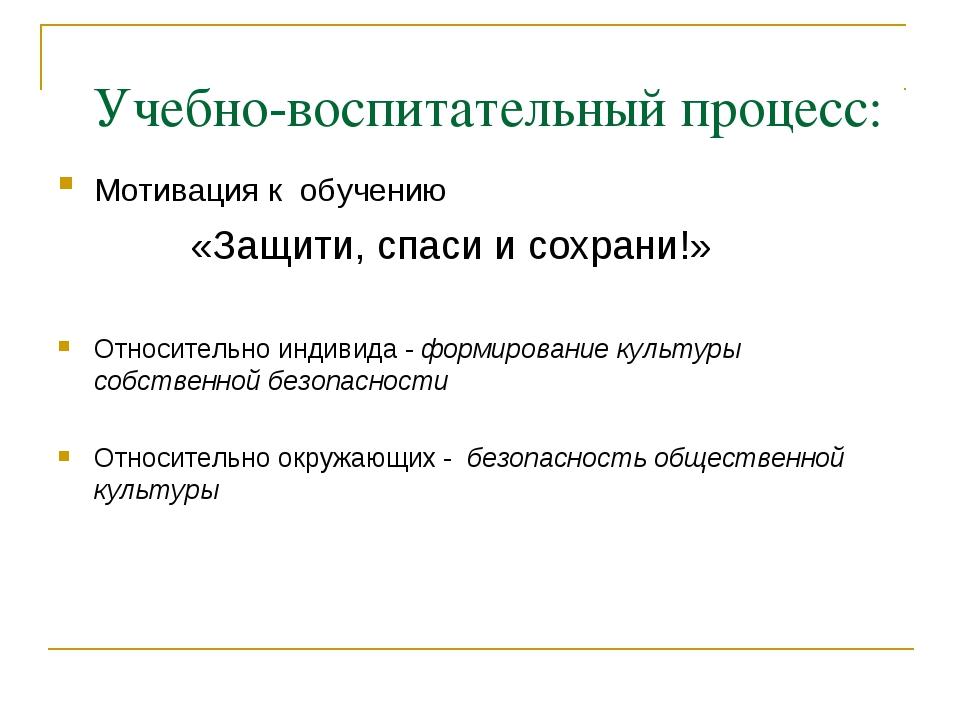 Учебно-воспитательный процесс: Мотивация к обучению «Защити, спаси и сохрани!...