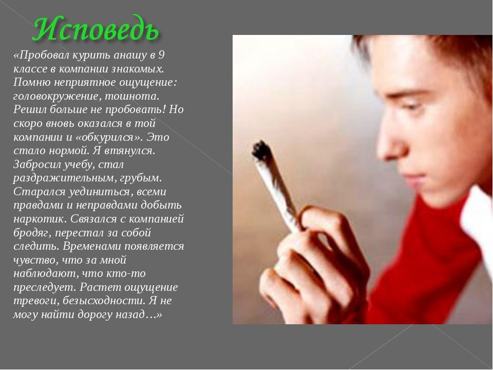«Пробовал курить анашу в 9 классе в компании знакомых. Помню неприятное ощуще...