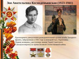 Зоя Анатольевна Космодемьянская (1923-1941) Красноармеец диверсионно-разведыв
