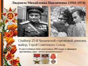 Людмила Михайловна Павличенко (1916-1974) Снайпер 25-й Чапаевской стрелковой