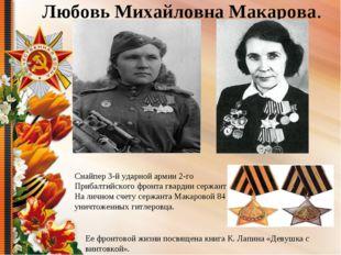 Любовь Михайловна Макарова. Снайпер 3-й ударной армии 2-го Прибалтийского фро