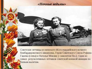 Советские летчицы из женского 46-го гвардейского ночного бомбардировочного ав