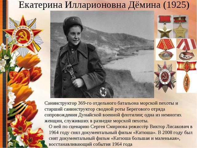 Екатерина Илларионовна Дёмина (1925) Санинструктор 369-го отдельного батальон...