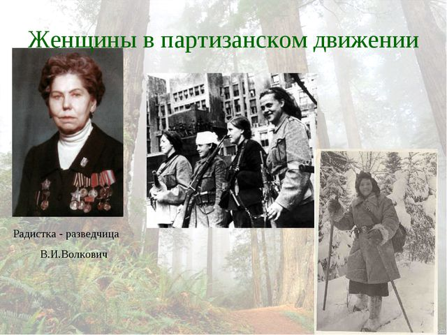 Женщины в партизанском движении Радистка - разведчица В.И.Волкович