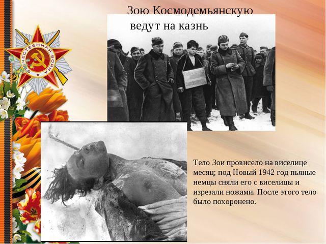 Зою Космодемьянскую ведут на казнь Тело Зои провисело на виселице месяц; под...