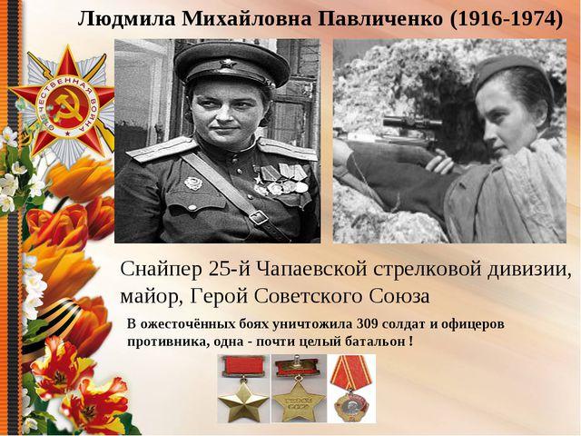 Людмила Михайловна Павличенко (1916-1974) Снайпер 25-й Чапаевской стрелковой...