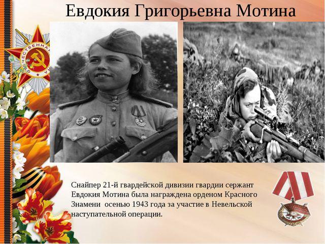 Евдокия Григорьевна Мотина Снайпер 21-й гвардейской дивизии гвардии сержант...