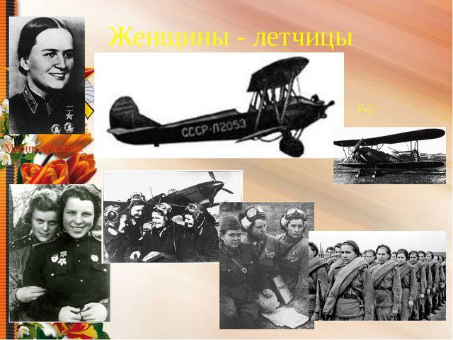 Женщины - летчицы Марина Раскова У-2