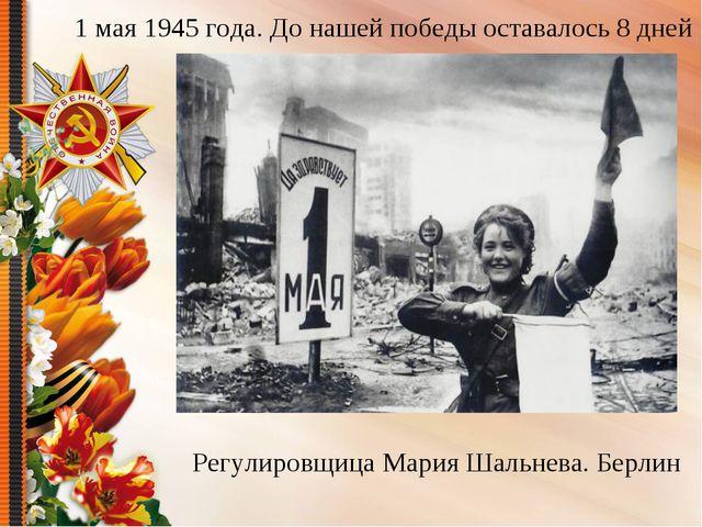 1 мая 1945 года. До нашей победы оставалось 8 дней Регулировщица Мария Шальн...