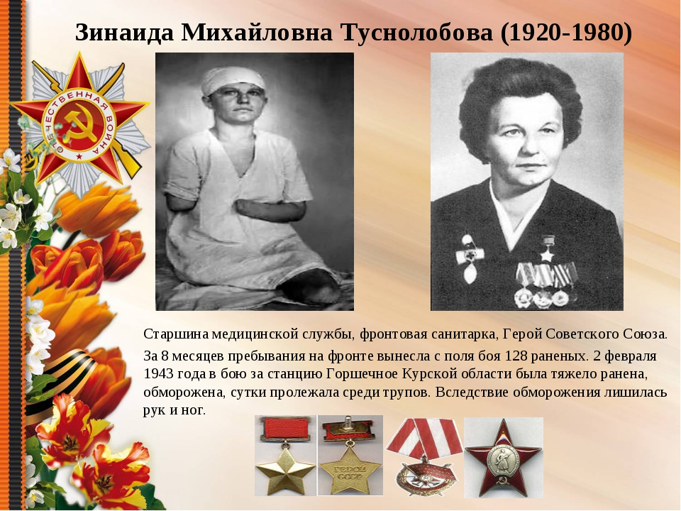 Зинаида Михайловна Туснолобова (1920-1980) Старшина медицинской службы, фронт...
