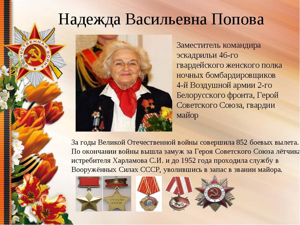 За годы Великой Отечественной войны совершила 852боевых вылета. По окончании...