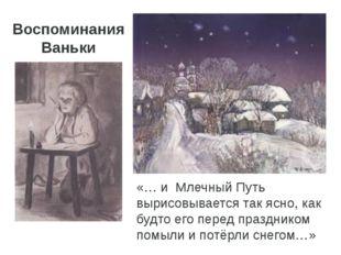 Воспоминания Ваньки «… и Млечный Путь вырисовывается так ясно, как будто его