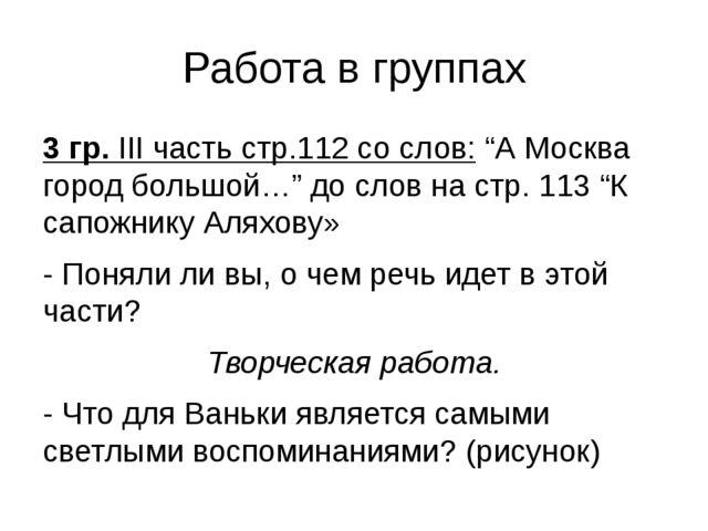 """Работа в группах 3 гр. III часть стр.112 со слов: """"А Москва город большой…"""" д..."""