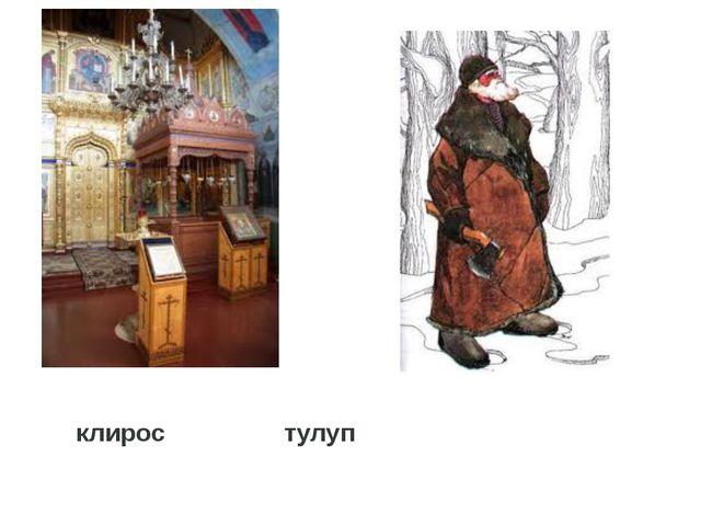 клирос тулуп