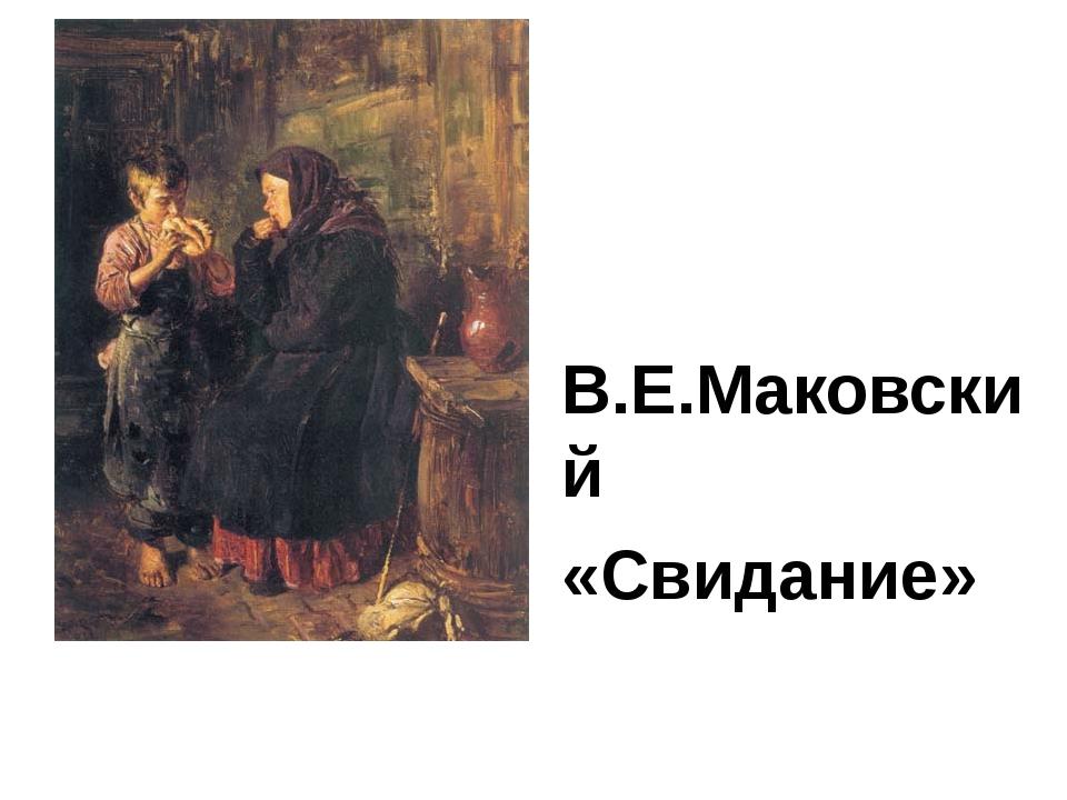 В.Е.Маковский «Свидание»