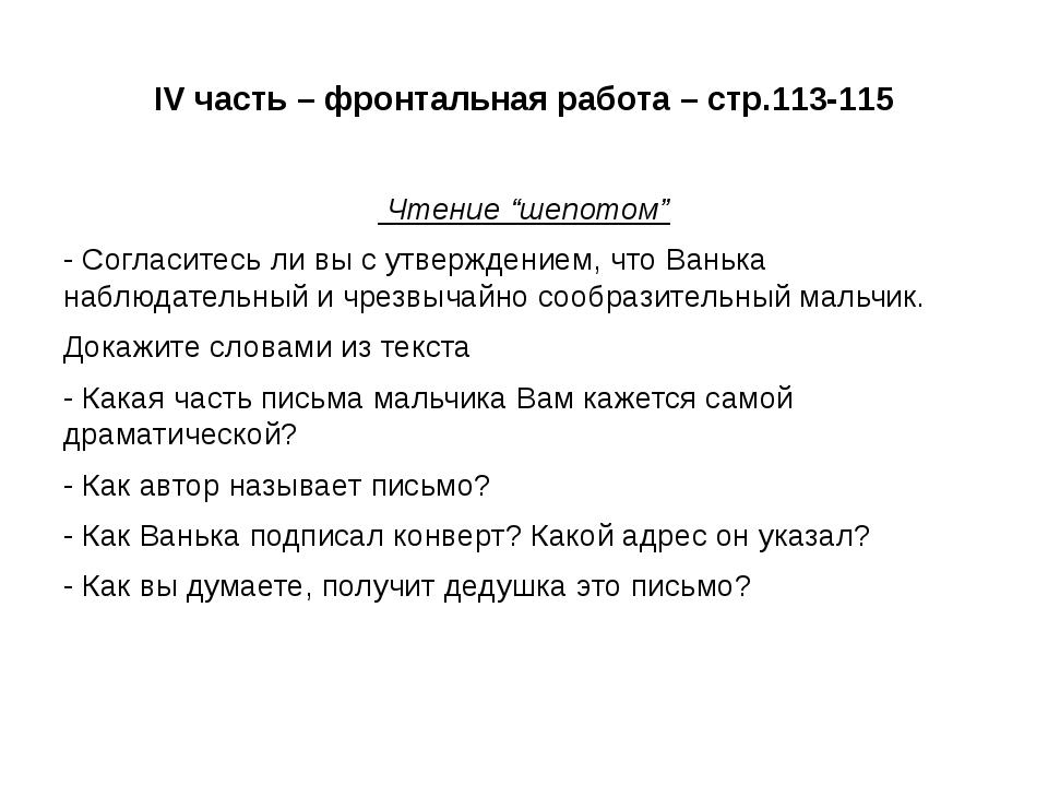 """IV часть – фронтальная работа – стр.113-115 Чтение """"шепотом"""" - Согласитесь л..."""