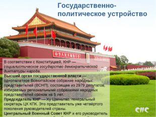 В соответствии с Конституцией, КНР— социалистическое государство демократиче