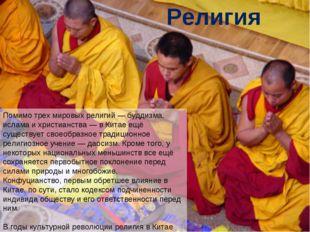 Религия Помимо трех мировых религий— буддизма, ислама и христианства— в Кит