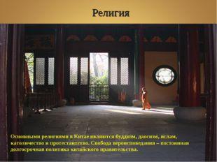 Религия Shibu lijack Основными религиями в Китае являются буддизм, даосизм, и
