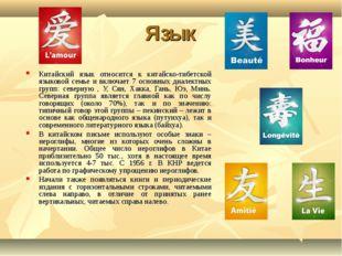 Язык Китайский язык относится к китайско-тибетской языковой семье и включает