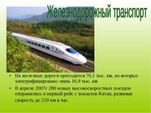 На железные дороги приходится 70,1 тыс. км, из которых электрифицировано лишь