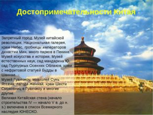 Запретный город, Музей китайской революции, Национальная галерея, храм Небес,