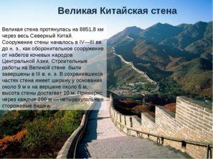 Великая стена протянулась на 8851,8км через весь Северный Китай. Сооружение