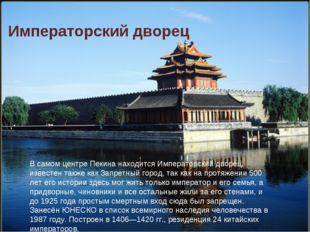 В самом центре Пекина находится Императорский дворец, известен также как Запр