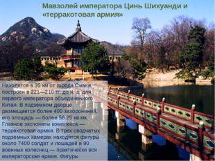 Мавзолей императора Цинь Шихуанди и «терракотовая армия» Находится в 35км от
