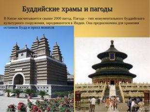 Буддийские храмы и пагоды Shibu lijack В Китае насчитывается свыше 2000 пагод