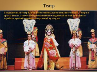 Театр Shibu lijack Традиционный театр Китая имеет оригинальное название «сицю