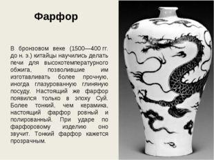 В бронзовом веке (1500—400гг. дон.э.) китайцы научились делать печи для вы