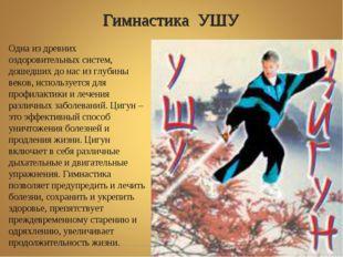 Гимнастика УШУ Shibu lijack Одна из древних оздоровительных систем, дошедших