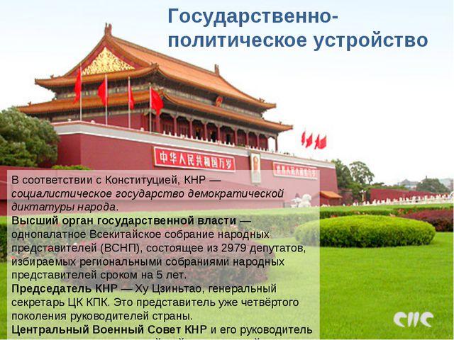 В соответствии с Конституцией, КНР— социалистическое государство демократиче...
