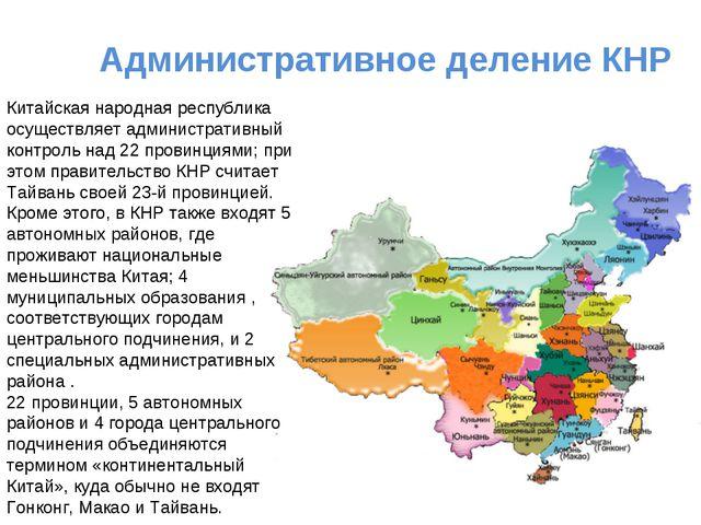 Административное деление КНР Китайская народная республика осуществляет админ...