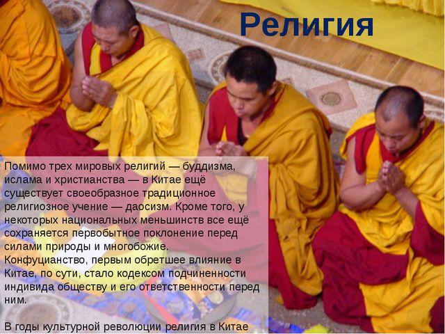Религия Помимо трех мировых религий— буддизма, ислама и христианства— в Кит...