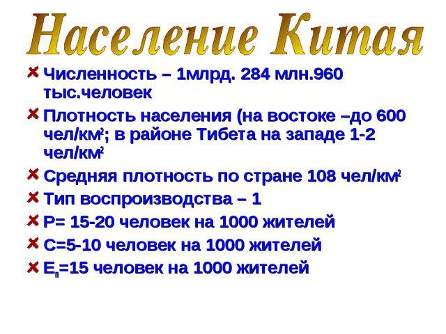 Численность – 1млрд. 284 млн.960 тыс.человек Плотность населения (на востоке...