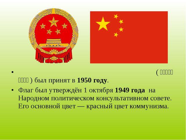 Герб Кита́йской Наро́дной Респу́блики (中华人民共和国国徽) был принят в 1950...