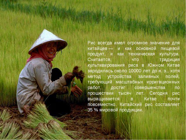 Рис всегда имел огромное значение для китайцев— и как основной пищевой прод...